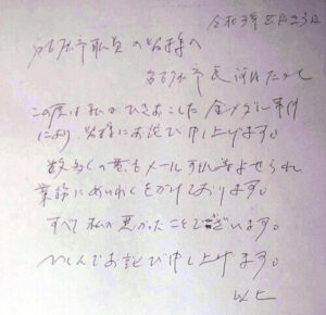 河村たかし市長の謝罪文